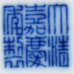 A rare Imperial inscribed blue and white 'tea poem' tea bowl Jiaqing seal mark and of the period, dated dingsi year corresponding to 1797 (2)