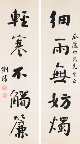 Hu Jun (2nd half of 19th century) Calligraphy Couplet in Running Script  (2)