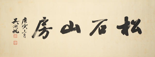 Wu Hufan (1894-1968) Studio Name in Running Script