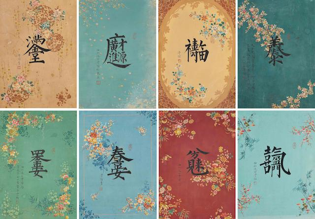 Pu Ru (1896-1963) Calligraphy of Collaborated Auspicious Words (8)