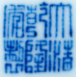 A rare blue and white 'three abundances' garlic-mouth vase Qianlong seal mark and of the period (2)