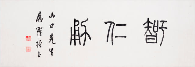 Luo Zhenyu (1866-1940) Calligraphy in Seal Script