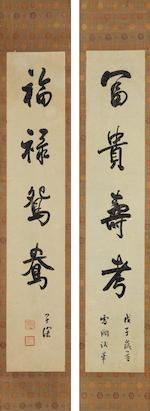 Wu Huayuan (1893-1972)  Calligraphy Couplet in Running Script (2)