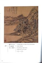 Dong Qichang (1555-1636) Landscape After Huang Gongwang (1269-1354)