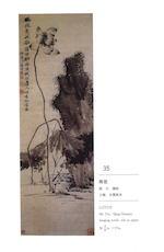 Shitao (1642-1707) Lotus