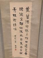Laoshe (1899-1966)  Poem in Regular Script
