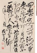 Chen Duxiu (1879-1942) Calligraphy in Cursive Script