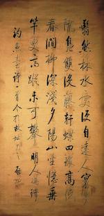 Qi Gong (1912-2005)  Poem in Running Script