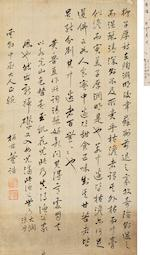 Dong Gao (1740-1818) Calligraphy in Running Script