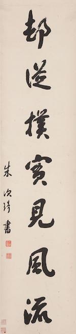 Zhu Ciqi (1807-1882)  Calligraphy Couplet in Running Script  (2)