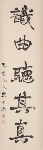 Kang Youwei (1858-1927)   Calligraphy Couplet in Running Script (2)