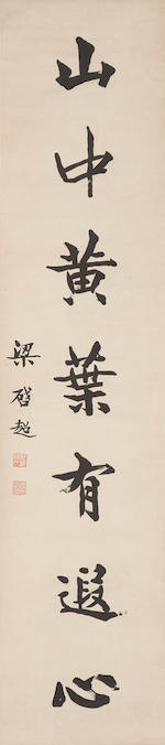 Liang Qichao (1873-1929) Calligraphy Couplet in Regular-Running Script  (2)