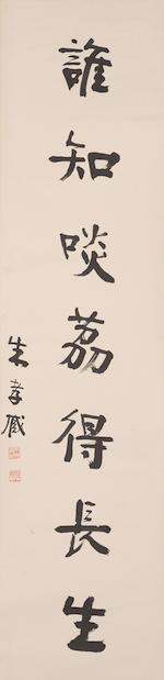 Zhu Xiaozang (1857-1931)  Calligraphy Couplet in Running Script  (2)