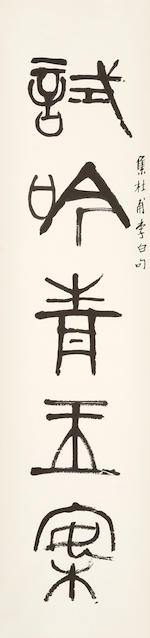 Huang Miaozi (1913-2012)  Calligraphy Couplet in Seal Script (2)