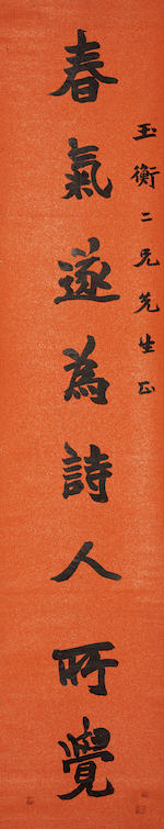 Li Wentian (1834-1895)  Calligraphy Couplet in Running Script (2)