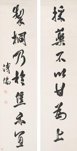 Pu Ru (1896-1963)  Calligraphy Couplet in Running Script (2)