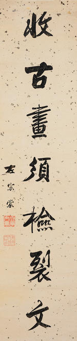 Zuo Zongtang (1812-1885)  Calligraphy Couplet in Running Script (2)