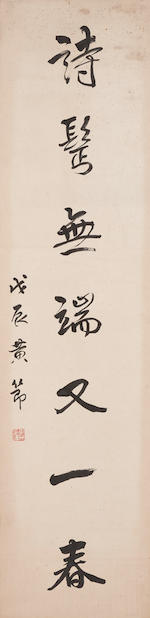 Huang Jie (1873-1935)  Calligraphy Couplet in Running Script (2)