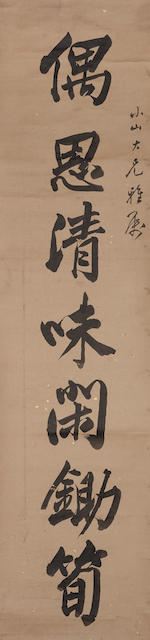 Peng Yulin (1816-1890) Calligraphy Couplet in Running Script (2)