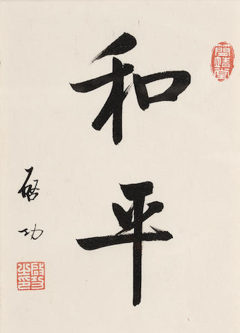 Qi Gong (1912-2005) Calligraphy in Regular Script
