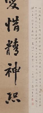 Weng Tonghe (1830-1904) Calligraphy in Regular-Running Script